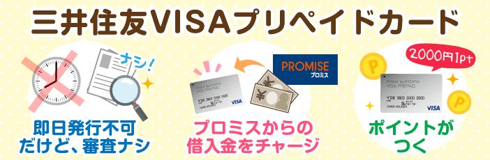 プロミスの提携カードは、現在プリペイドカードのみ