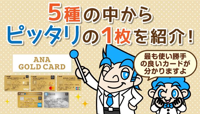 ANAゴールドカードを徹底比較!一般カードからの切り替えならこの1枚