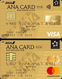 ANA VISAワイドゴールドカード/ANA マスターワイドゴールドカード