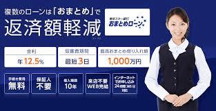 東京スター銀行 おまとめローン(スターワン乗り換えローン)