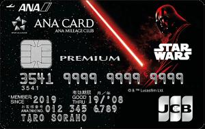ANA JCB カードプレミアムB